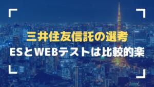三井住友信託銀行の選考