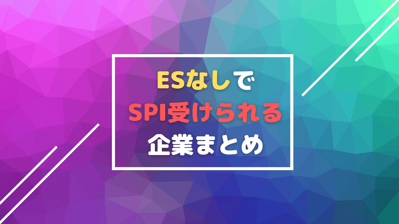 ESなし SPI 企業