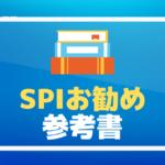 SPI おすすめ 参考書
