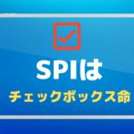 SPI チェックボックス