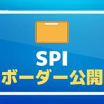 SPI ボーダー