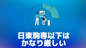 日東駒専 学歴フィルター