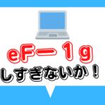 eF-1g 難しすぎ