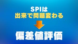 SPI 偏差値