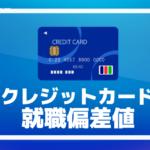 クレジットカード 就職偏差値 難易度